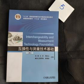 互换性与测量技术基础 第4版