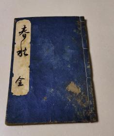 春秋(日本江户时期和刻本   16开皮纸大字    1册全套)