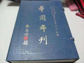 华冈年刊 第17期
