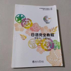 日语完全教程(第1册)