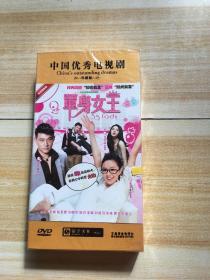 中国优秀电视剧  单身女王 DVD 10碟装