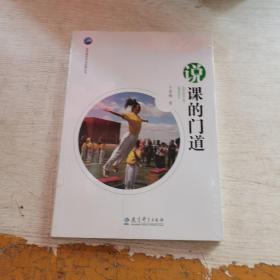 说课的门道/体育教师专业发展丛书【未拆封】
