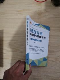 消费税实务政策解析与操作指南