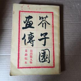 芥子园画传 第四集 人物 巢勋临本