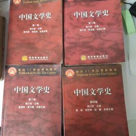 中国文学史 (1-4卷)