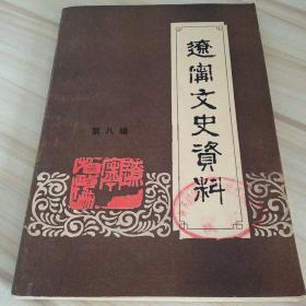 辽宁文史资料第八辑