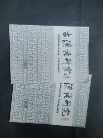 古汉语研究1998年第2、3 期.