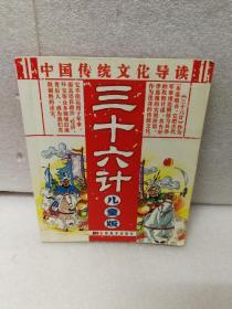 中国传统文化导读.儿童版.三十六计