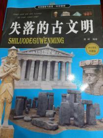 科学探索   失落的古文明