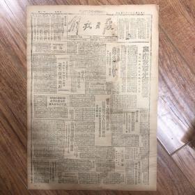 1945年7月5日【解放日报】冀南我军光复威县
