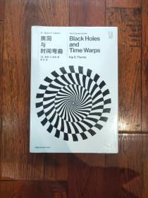 第一推动丛书 宇宙系列:黑洞与时间弯曲