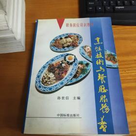 烹饪技术与餐厅服务