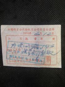 财税票据:1952年中国粮食公司余杭县支公司零售发票(背面盖中国粮食公司新登营业所印花总贴章)