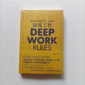 深度工作: 如何有效使用每一点脑力 未拆封