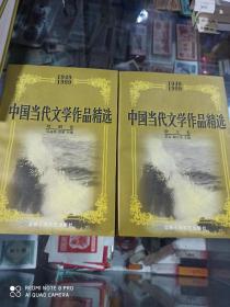 中国当代文学作品精选 散文卷、戏剧卷 1949-1999 (两册合售)