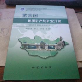 蒙古国地质矿产与矿业开发