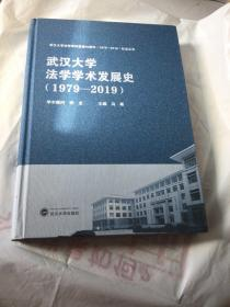 武汉大学法学学术发展史(1979一2019)