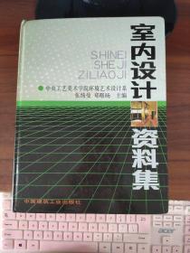 室内设计资料集张绮曼 郑曙旸中国建筑工业出版社