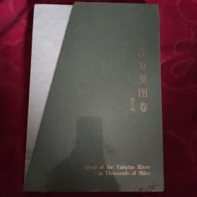 长江万里图卷