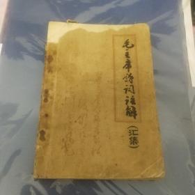 毛主席诗词注解 (汇集)油印本 1967年