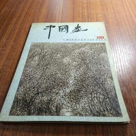 中国画.1994年第3期