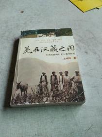 羌在汉藏之间:川西羌族的历史人类学研究 (复印本)