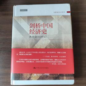 剑桥中国经济史 古代到19世纪