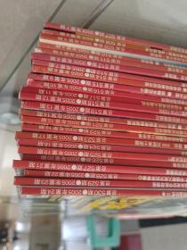 《国际展望》 2005年第1期至第24期,共24本