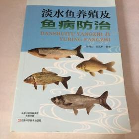 淡水鱼养殖及鱼病防治