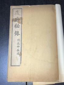 线装医书《微疮秘录》(上下卷+《花柳指迷》)一厚册