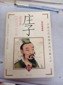 插图眉批本:庄子启示录