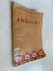 王树藏族民歌选