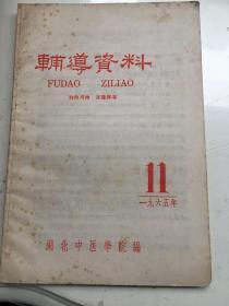 辅导资料1965年11(湖北中医学院编)