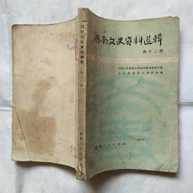 湖南文史资料选辑 第十二辑  馆藏