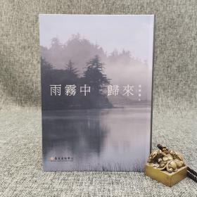 台大出版中心 叶维廉《雨雾中归来》(软精装)