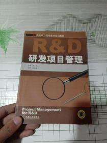 21世纪项目管理系列规划教材:研发项目管理(品如图内有划线)