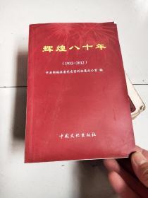 郯城党史[辉煌八十年1932-2012]-15元