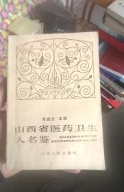 山西省医药卫生人名鉴