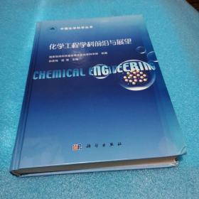 中国化学科学丛书:化学工程学科前沿与展望
