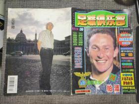 足球俱乐部 1996年第24期(无中插)关键词:特别企划——九六世界足坛回眸!重回凯旋门——24 帕潘!