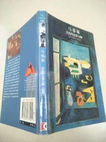 发现之旅:马蒂斯杰出的色彩大师   原版内页干净馆藏