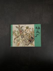 连环画 :杨文广
