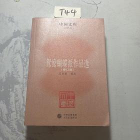中国文库·文学类:鸳鸯蝴蝶派作品选(修订版)