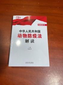 中华人民共和国动物防疫法解读