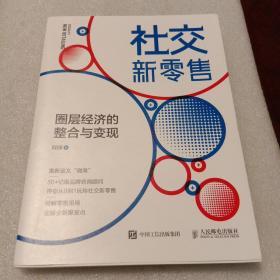 社交新零售:圈层经济的整合与变现(著者签字盖章本)