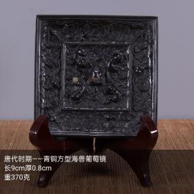 青铜镜,铜镜唐代时期——青铜方型海兽葡萄镜 长9cm厚0.8cm 重370克