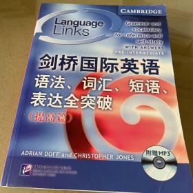 剑桥国际英语语法、词汇、短语、表达全突破(提高篇)