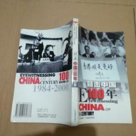 目击中国100年(6)1984-2000