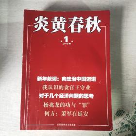 炎黄春秋 2015 1-12