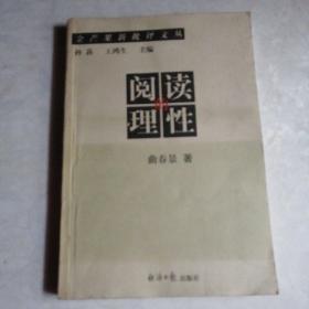 金芒果新批评文丛:  阅读的理性